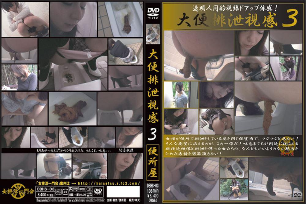 【復刻配信】大便排泄視感 3