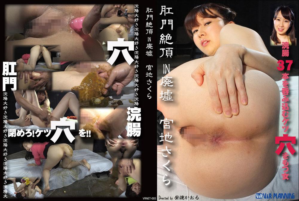【V&R】肛門絶頂in廃墟 宮地さくら【委託作品】