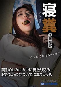 【V&R】寝糞 後藤結愛【委託作品】