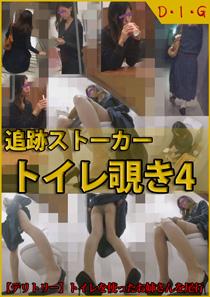 追跡ストーカー・トイレ覗き4【委託作品】D.I.G