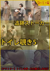 追跡ストーカー・トイレ覗き5【委託作品】D.I.G