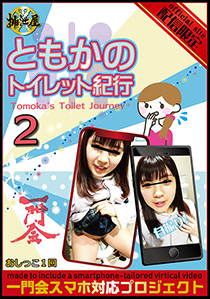Tomoka's selfie toilet Journey 2