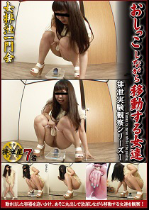 おしっこしながら移動する女達 排泄実験観察シリーズ1