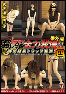 Desperate women of documentary to put up with pee! 4