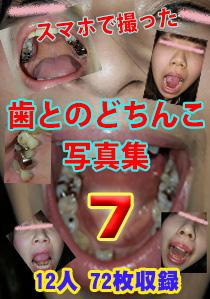 スマホで撮った歯とのどちんこ写真集7 12人 72枚