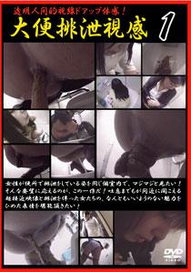 【復刻配信】大便排泄視感1