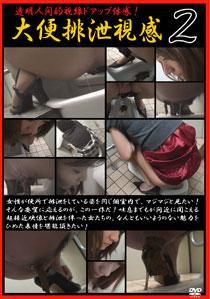【復刻配信】大便排泄視感 2