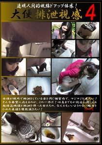 【復刻配信】大便排泄視感 4
