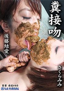 【V&R】糞接吻 後藤結愛 さくらみみ【委託作品】