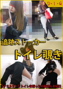 追跡ストーカー・トイレ覗き1【委託作品】D.I.G