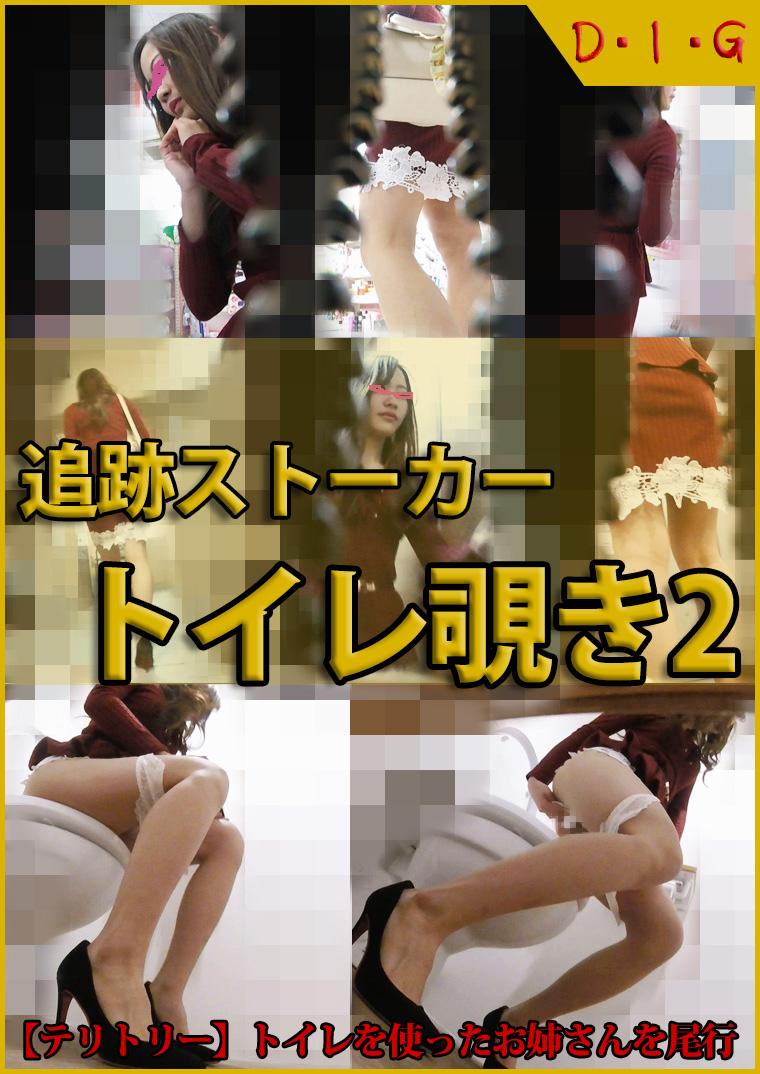 追跡ストーカー・トイレ覗き2【委託作品】D.I.G