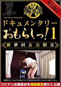 【同友会限定】【4月15日20時までの公開】ドキュメンタリー・おもらしっ!1