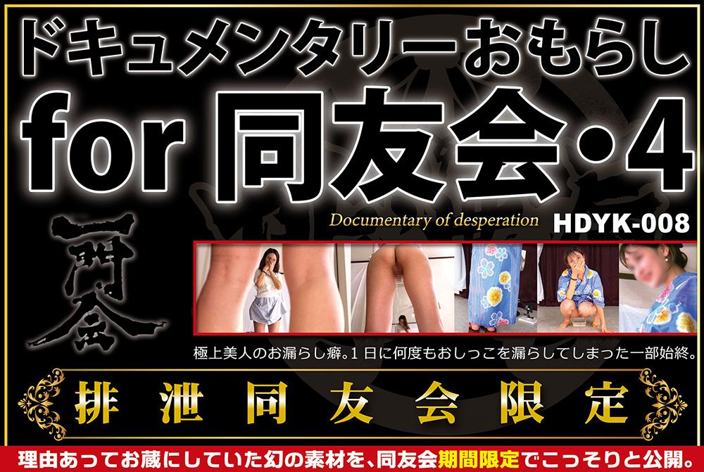 ドキュメンタリー・おもらし for 同友会・4