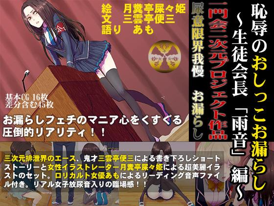 恥辱のおしっこお漏らし〜生徒会長雨音編〜