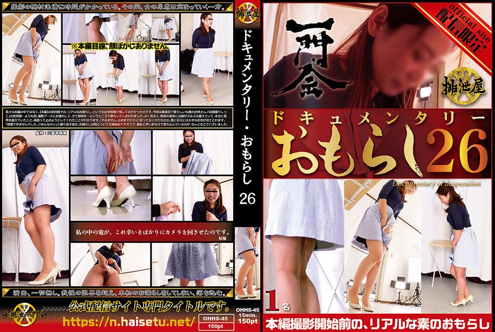 Documentary of desperation 26