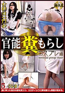 Sensual poop stain