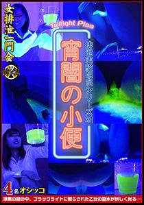 宵闇の小便 排泄実験観察シリーズ30