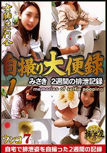 memories of selfie pooping