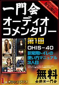 【Free】ICHIMONKAI audio commentary 1st 【Free】