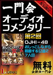 【Free】ICHIMONKAI audio commentary 2nd 【Free】