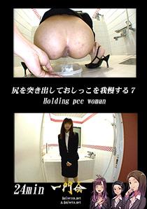 Holding pee woman 7