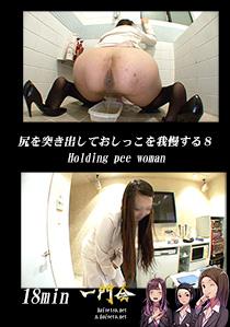 Holding pee woman 8