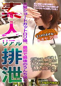 【サイケラット】素人リアル排泄 金髪ショートカット娘、最初で最後の公開脱糞 あすか20歳【委託作品】